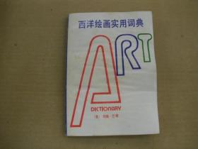 西洋绘画实用词典