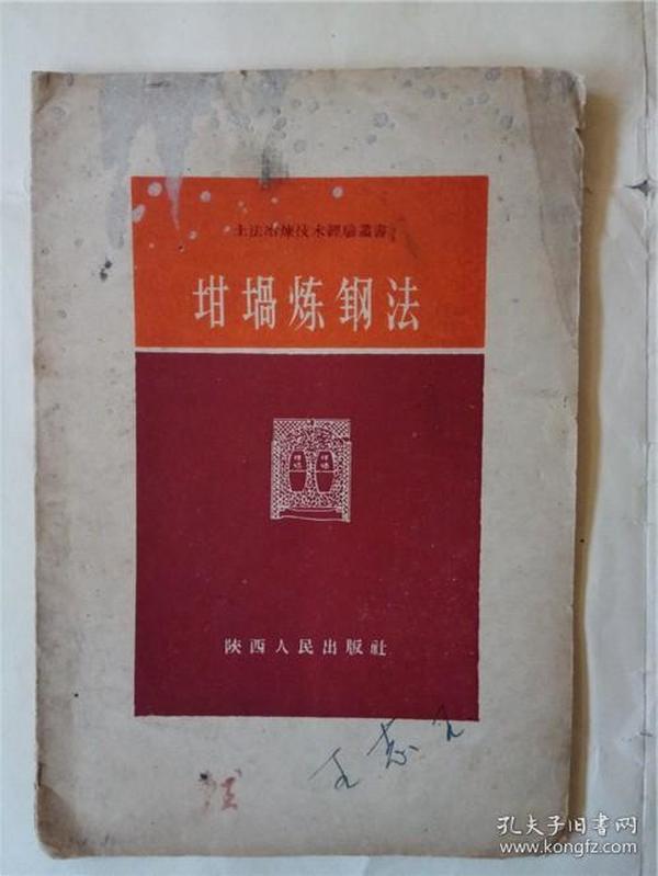 1958土法坩埚炼钢法