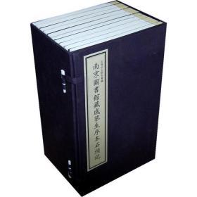 9787501342938南京图书馆藏戚蓼生序本石头记:石头记古钞本汇编