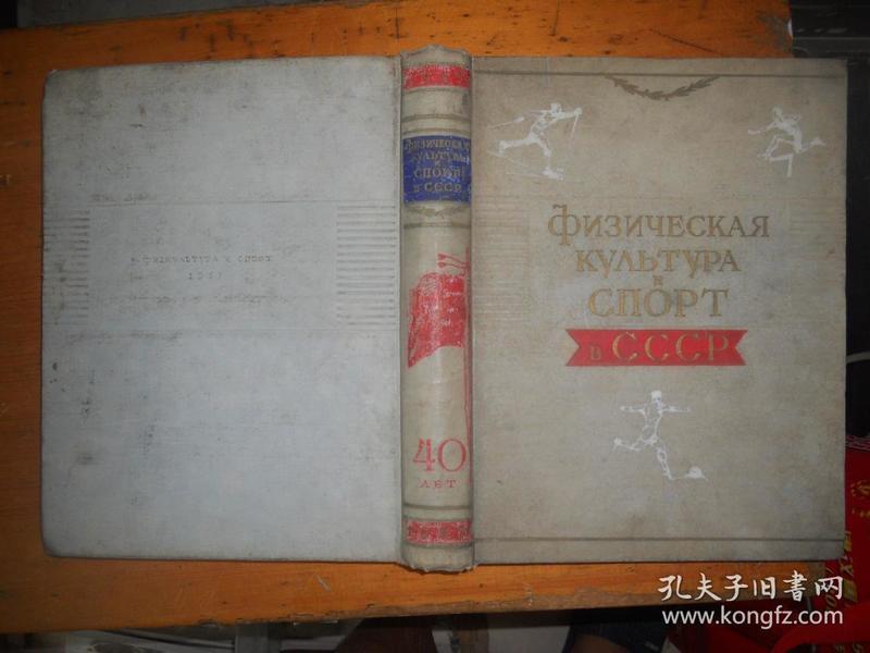 苏联体育 画册 1947--1957 【精装 375页 16开 5斤左右重】