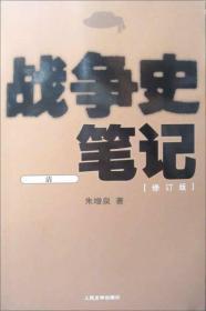 战争史笔记(清)增订版