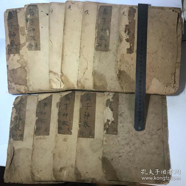 《蠢子神数》线装手抄12本。非常见铁板神数、邵子神数版本