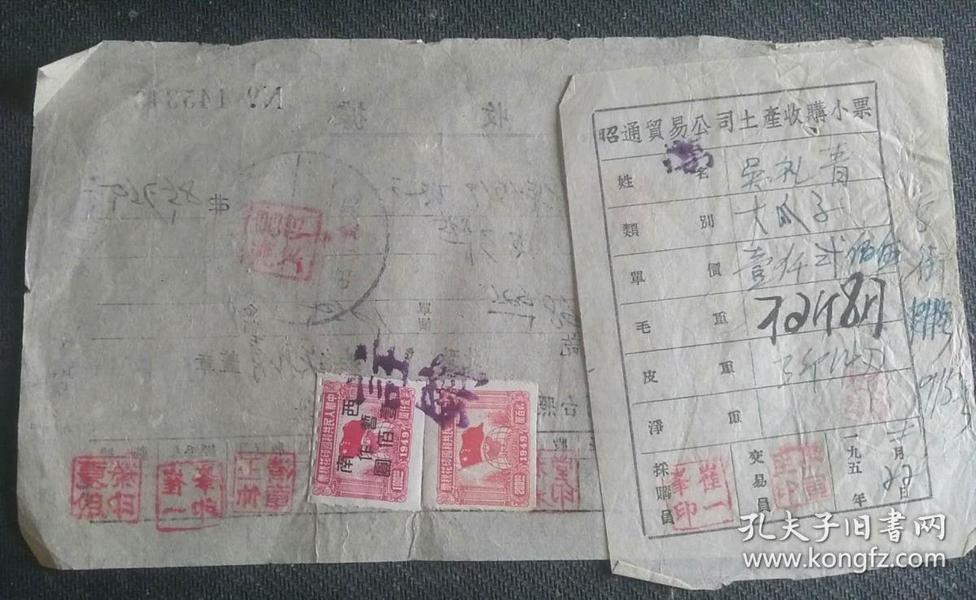 1952云南省昭通贸公司收据,贴:昭通贸公司土产收购小票和200元(原票)及加盖