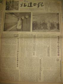 《福建日报》【毛主席在官厅水库,有照片;河北定县公安机关逮捕破坏合作化运动的反动富农于洛九】