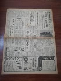 1939年【东京日日新闻】号外(德国入侵波兰后,英法对德宣战…)