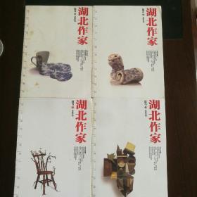 《湖北作家》   2017年全  (春夏秋冬四季号)       [柜4-5-4]