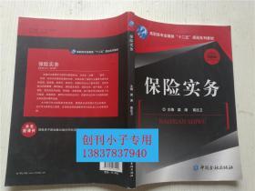 """高职高专金融类""""十二五""""规划系列教材·金融类系列教材:保险实务"""
