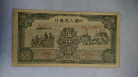 第一套人民币 伍仟元纸币 编号66280006