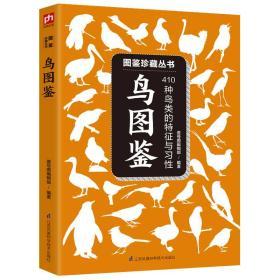 含章·图鉴系列:鸟图鉴 :410种鸟类的特征与习性