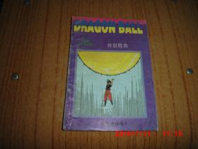 海南版:七龙珠-- 告别龙珠卷 3(分出胜负)