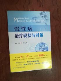 【正版;慢性病治疗现状与对策、