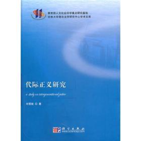 代际正义研究 专著 刘雪斌著 dai ji zheng yi yan jiu