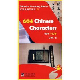 604个汉字  汉语宝葫芦系列