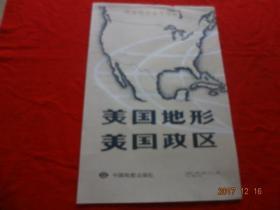地理教学参考挂图--美国地形 美国政区(两幅全)