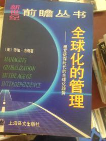 原版!全球化的管理 (平装) 9787532722013
