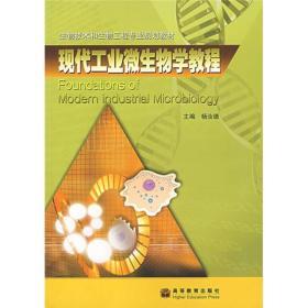 生物技术和生物工程专业规划教材:现代工业微生物学教程