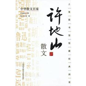 中华散文百家;许地山散文