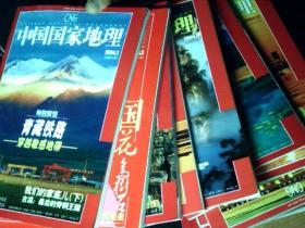 中国国家地理 2004年第 2,3,4,5,6,7. 12(7本合售其中4 .7各有一幅地图
