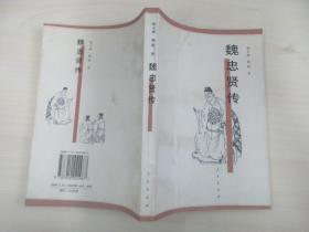 魏忠贤传 人民出版社1997年出版 32开平装