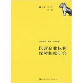 民营企业权利保障制度研究 专著 刘飞宇,吴勋主编 min ying qi ye quan li bao zhan
