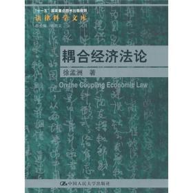 耦合经济法论 专著 On the coupling economic law 徐孟洲著 eng ou he jing ji fa lun