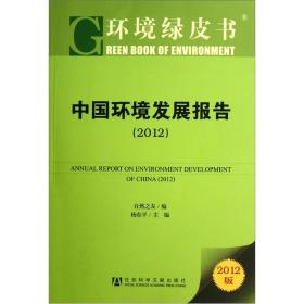 环境绿皮书 中国环境发展报告(2012)