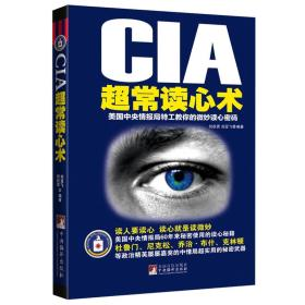 CIA超常读心术
