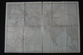 全网唯一  侵华史料《印度及西亚》大尺寸彩色地图1张(是由两张拼成) 日本发行  昭和十七年大日本帝国陆地测量部制作 中国西部 云南滇缅公路在地图上清晰可见 地图尺寸:158*109CM 六百万分之一