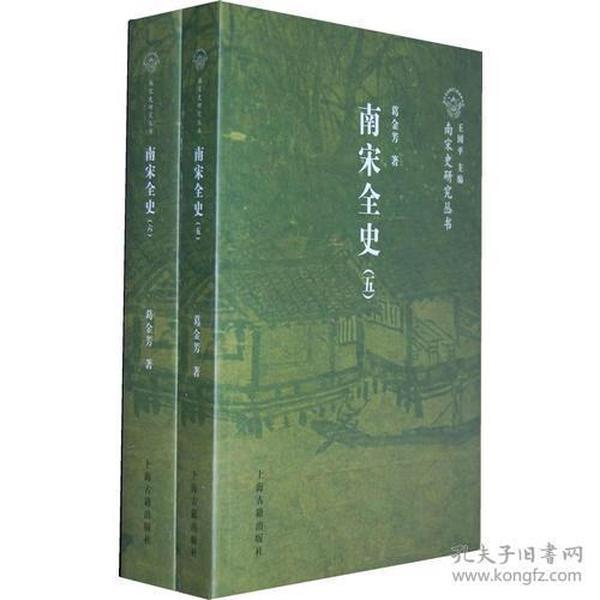 南宋全史  社会经济与对外贸易卷         ( 全二册)