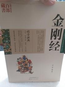 中国古典名著百部藏书《金刚经》一册