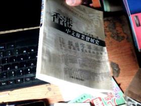 香港中文报业发展史  高于九品       D3