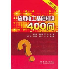 应用电工基础知识400问(第二版)