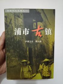 泸溪文史资料第八辑----浦市古镇---私藏9品如图