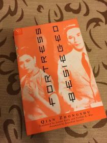 Fortress besieged -钱锺书 《围城》英译版- Jeanne Kelly and Nathan K.Mao英译,Jonathan Spence作序 高品质平装本