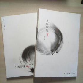 王国维集 第三册、第四册(2本合售)