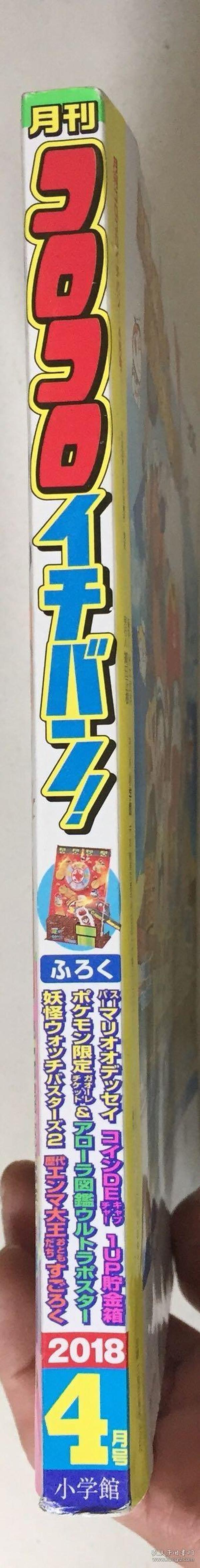 月刊コロコロイチバン(2018年4月号)(日文原版,漫画杂志,16开)