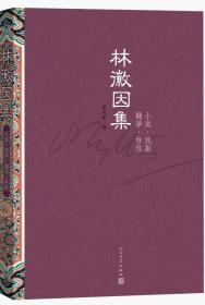 林徽因集:小说 戏剧 翻译 书信