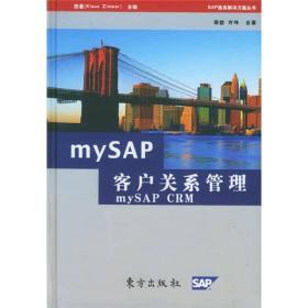 SAP商务解决方案丛书:mySAP客户关系管理