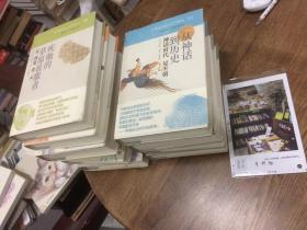 10本合售:讲谈社 - 中国的历史 1-10