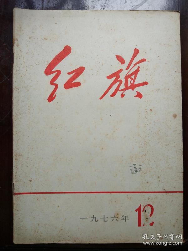 期刊:《红旗》 1976年第12期