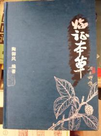 临证本草  05年初版精装,包快递