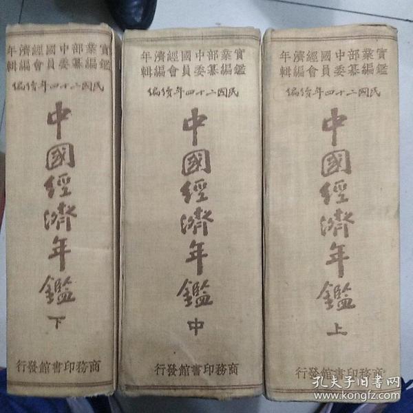 中国经济年鉴续编(民国布面精装本)〈三本合售〉