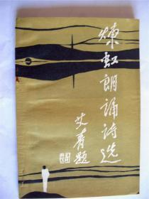 张望上款,诗人炼虹签赠本《炼虹朗诵诗选》淅江作协初版初印