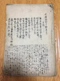 江户日本手抄《御传画略解钞》卷下一册