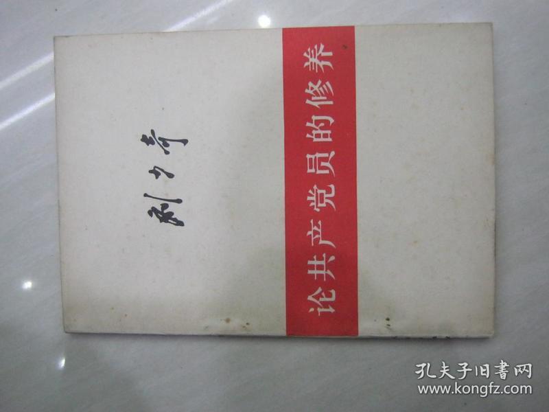 刘少奇论共产党员的修养(品相好)