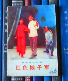 革命现代京剧:红色娘子军(1972年1月演出本)