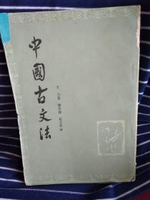 中国古文法
