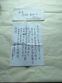 上海大学美术学院工教授、院长张自申钢笔信札一通一页带封