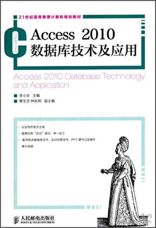 Access2010数据库技术及应用