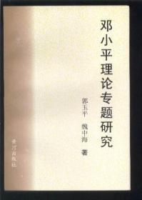 邓小平理论专题研究 (印量2000册)